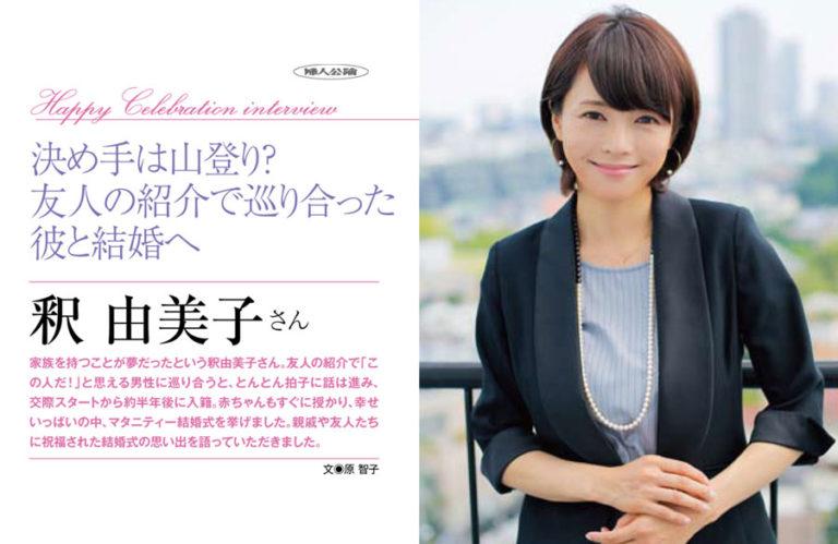 釈由美子さんインタビュー 会報誌ユウベルライフ秋号より