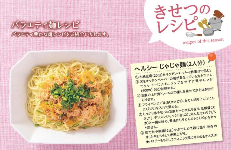 きせつのレシピ☆バラエティ豊かな麺レシピ