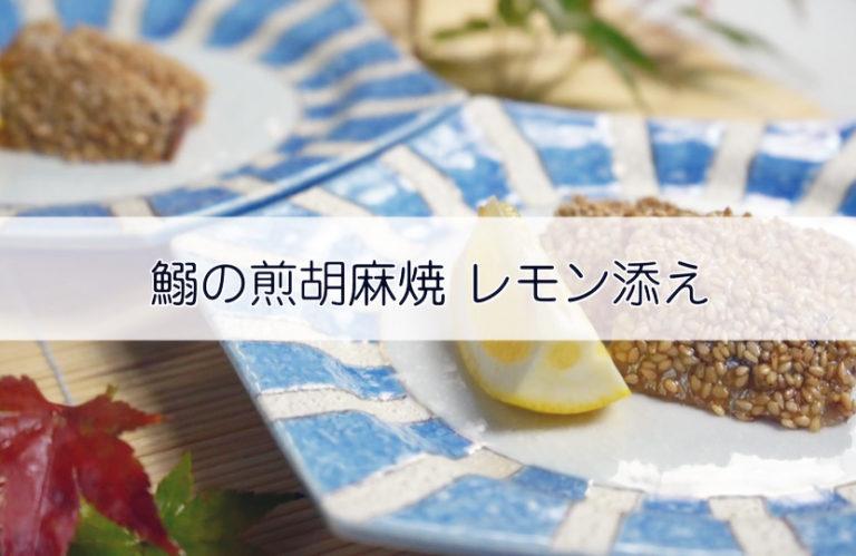 簡単レシピ ☆鰯の煎胡麻焼 レモン添え