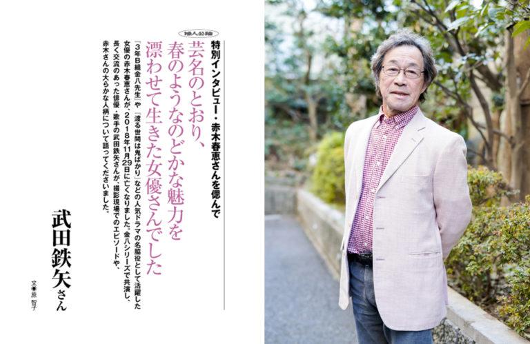 武田鉄也さんインタビュー 会報誌ユウベルライフ春号より