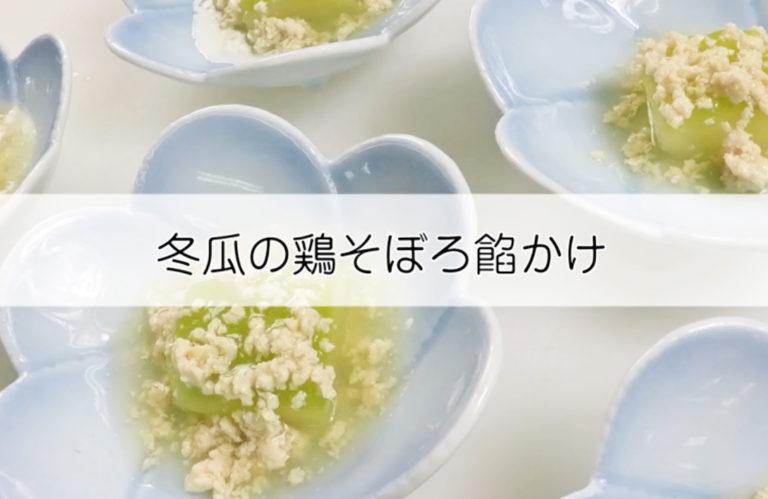 簡単レシピ ☆冬瓜の鶏そぼろ餡かけ
