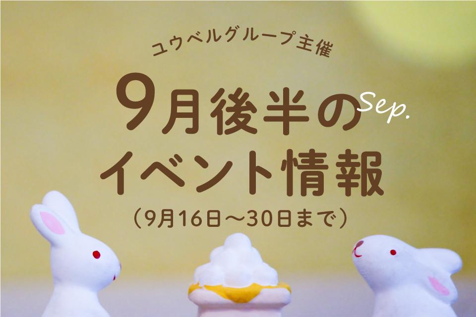 9月後半のイベント詳細(9月16日~30日)