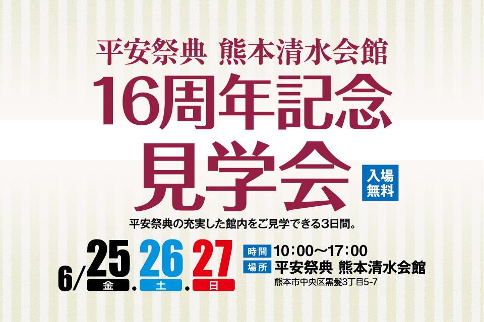 平安祭典 熊本清水会館16周年記念見学会
