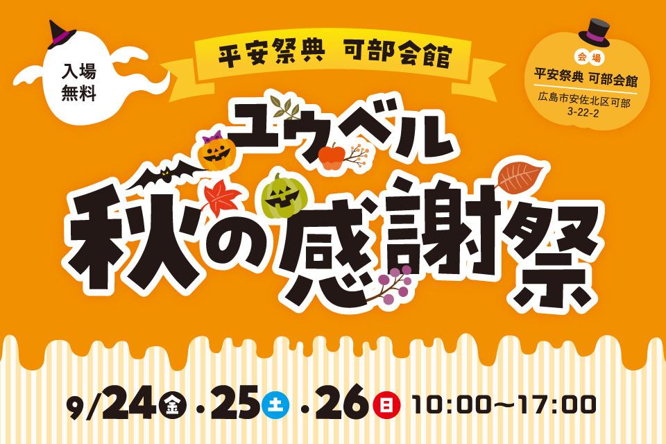 【ユウベル秋の感謝祭】