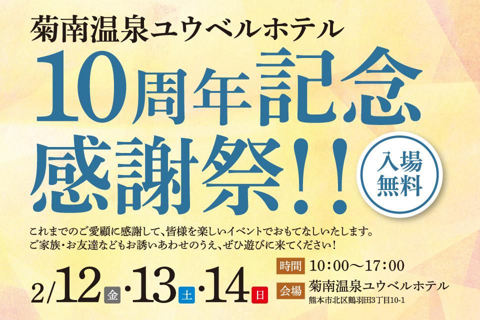 菊南温泉ユウベルホテル10周年記念感謝祭