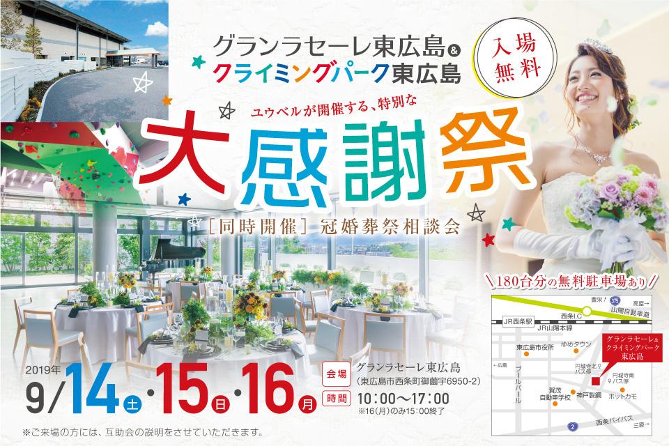 大感謝祭 in グランラセーレ東広島&クライミングパーク東広島