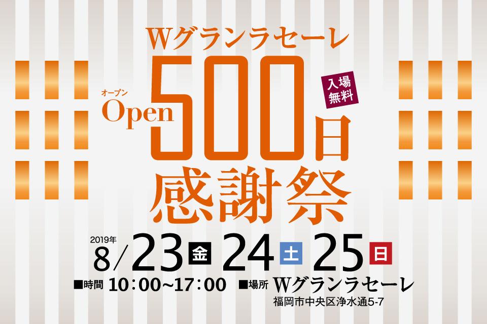 WグランラセーレOPEN500日感謝祭