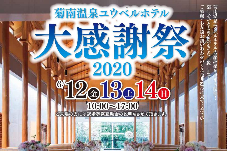 菊南温泉ユウベルホテル大感謝祭2020