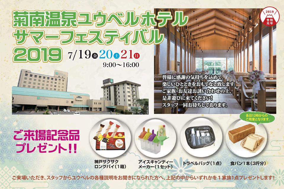菊南温泉ユウベルホテル!サマーフェスティバル2019