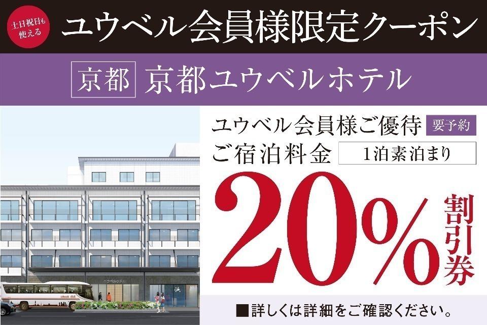 【20%割引】京都ユウベルホテル宿泊券