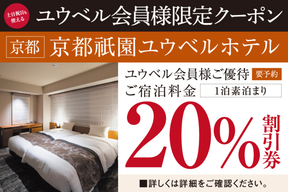 【20%割引】京都祇園ユウベルホテル宿泊券