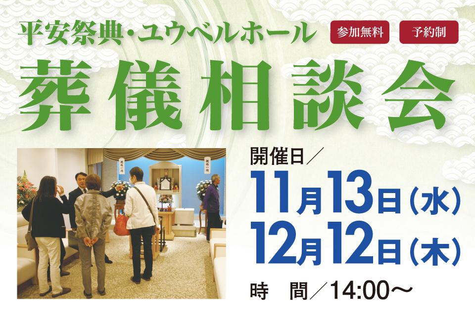 葬儀相談会[予約制・参加無料]平安祭典 家族親族葬ホール広島