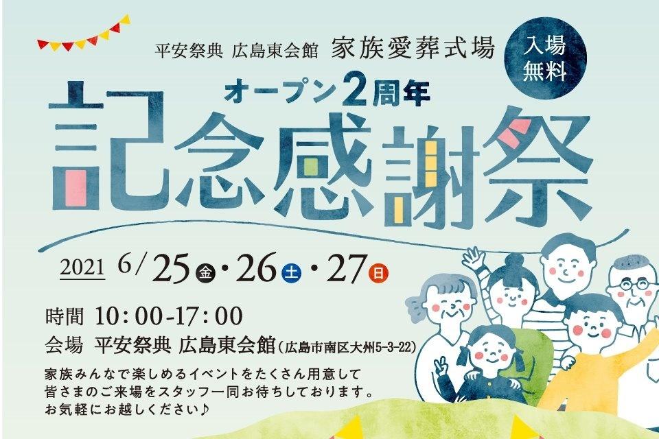 【家族愛葬式場】オープン2周年記念感謝祭