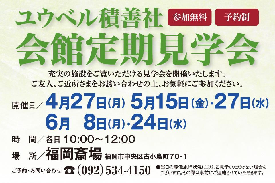 福岡斎場 定期見学会
