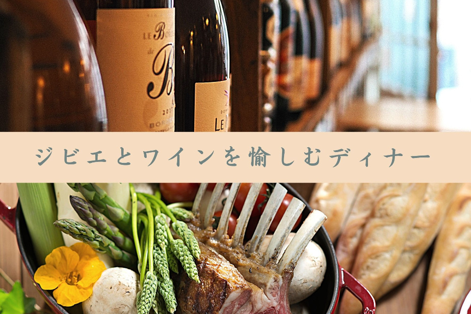 ≪11月限定≫ジビエとワインを愉しむディナー