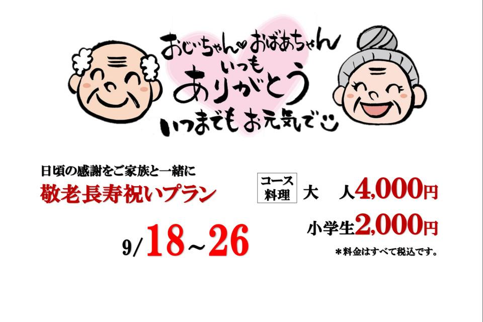 『感謝』敬老長寿祝いプラン