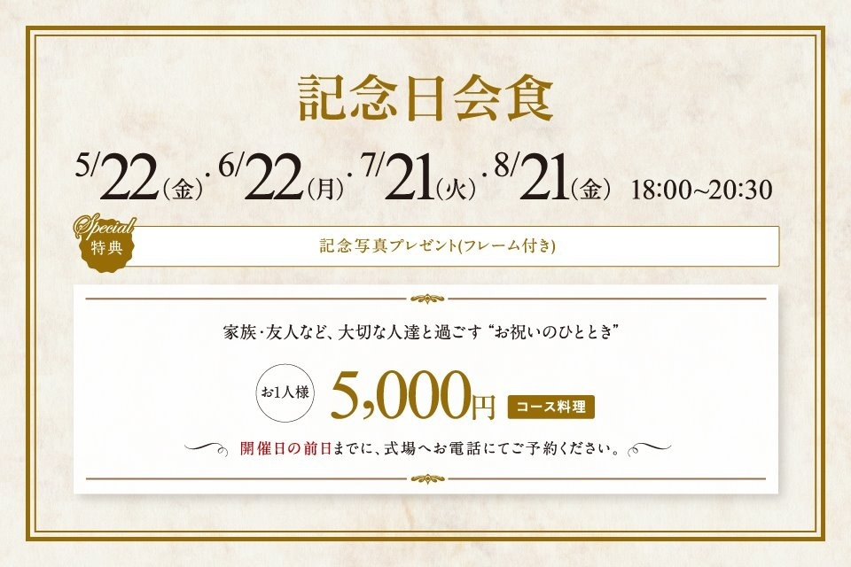 【5/6迄開催自粛】☆記念日会食☆「夫婦の日ディナー」