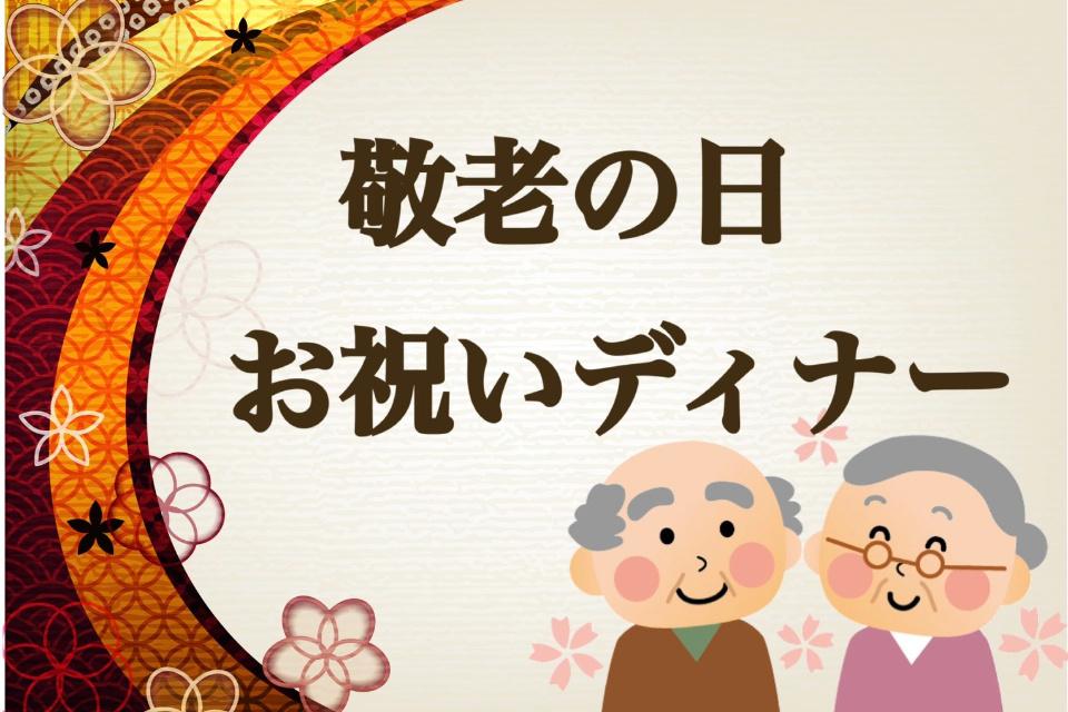 【おめでとうレストラン】敬老お祝いパーティー
