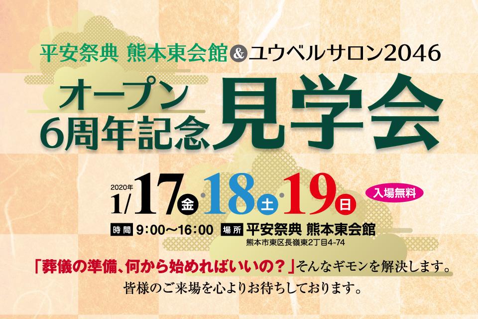平安祭典 熊本東会館&ユウベルサロン2046 オープン6周年記念見学会!