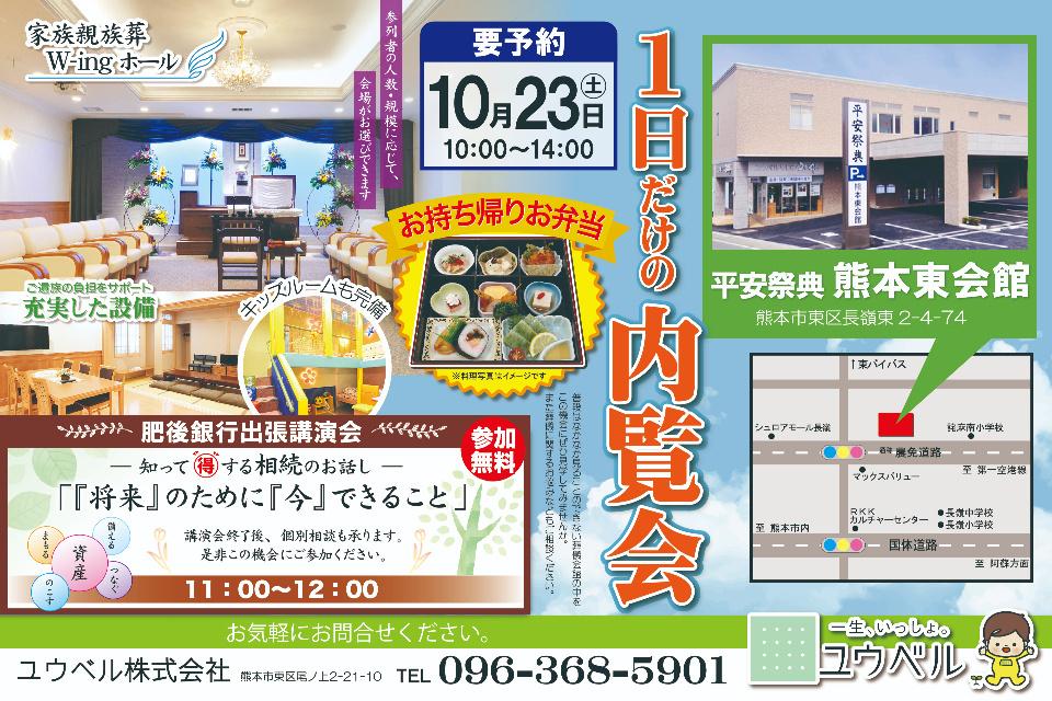 平安祭典熊本東会館1日だけの内覧会
