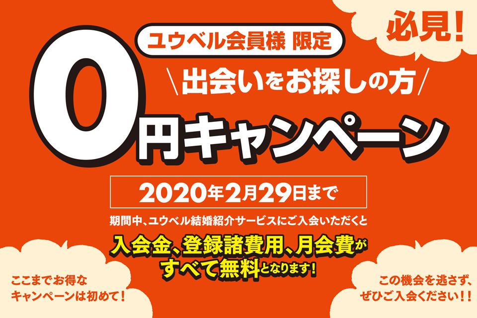 ユウベル結婚紹介サービス0円入会キャンペーン