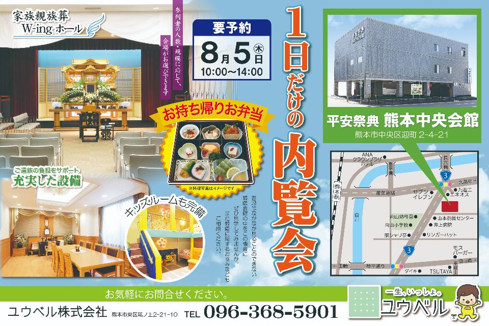 平安祭典熊本中央会館1日だけの内覧会