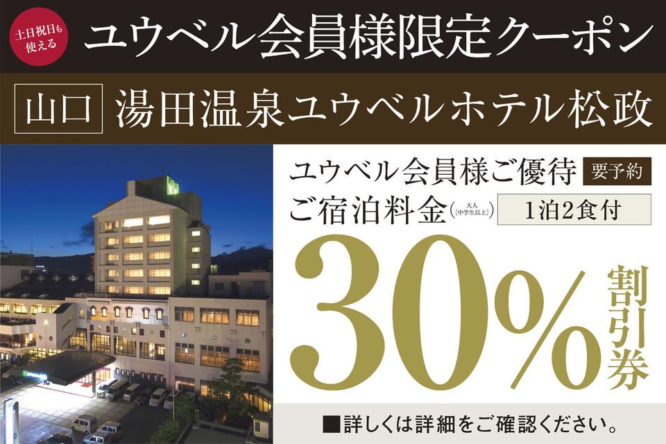 【30%割引】湯田温泉ユウベルホテル松政宿泊券