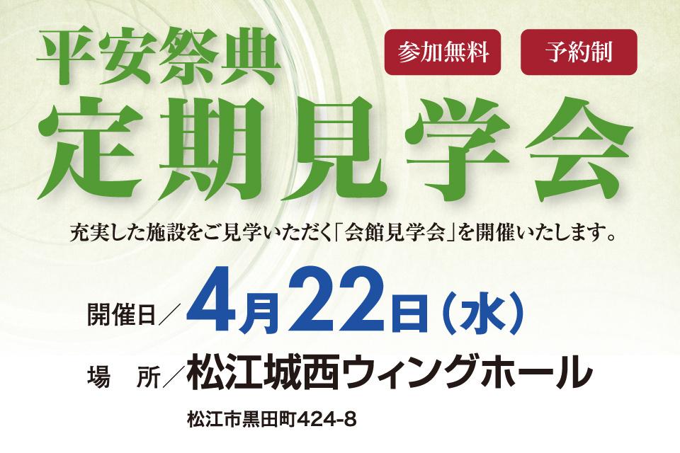 平安祭典松江城西ウイングホール定期見学会
