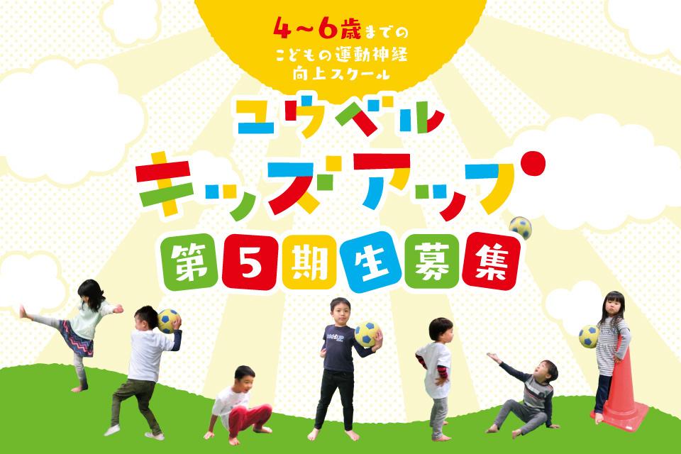 「ユウベルキッズアップ」無料体験会(6月開催)のお知らせ