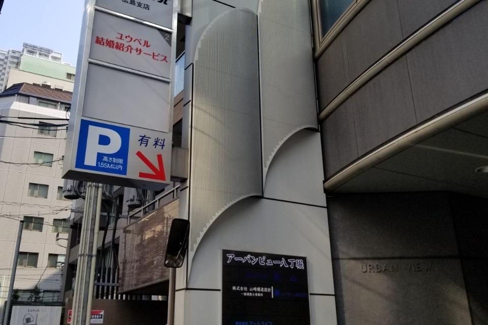 ユウベル結婚紹介サービス 広島店_2