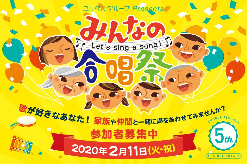ユウベルグループPresents 第5回「みんなの合唱祭」