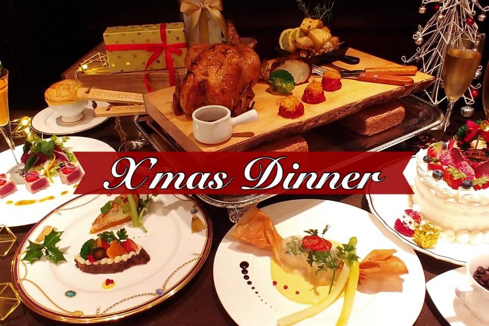 【5組限定】(おめでとうレストラン)X'mas ファミリーディナー