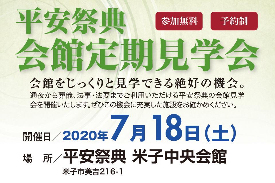 平安祭典米子中央会館 定期見学会