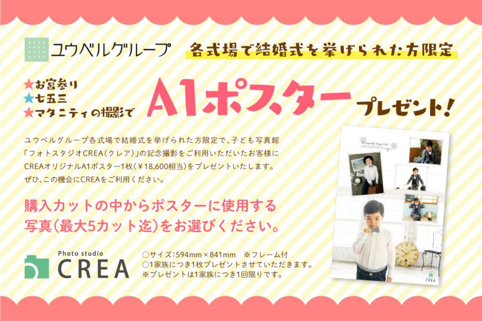 オリジナルA1ポスタープレゼント・クレア福山