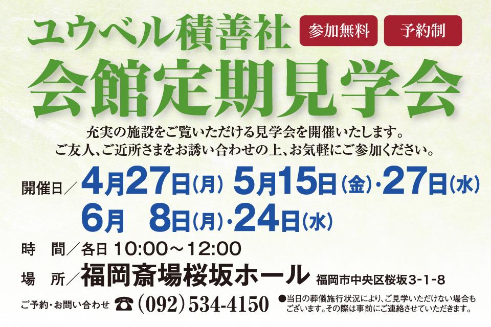 福岡斎場桜坂ホール 定期見学会