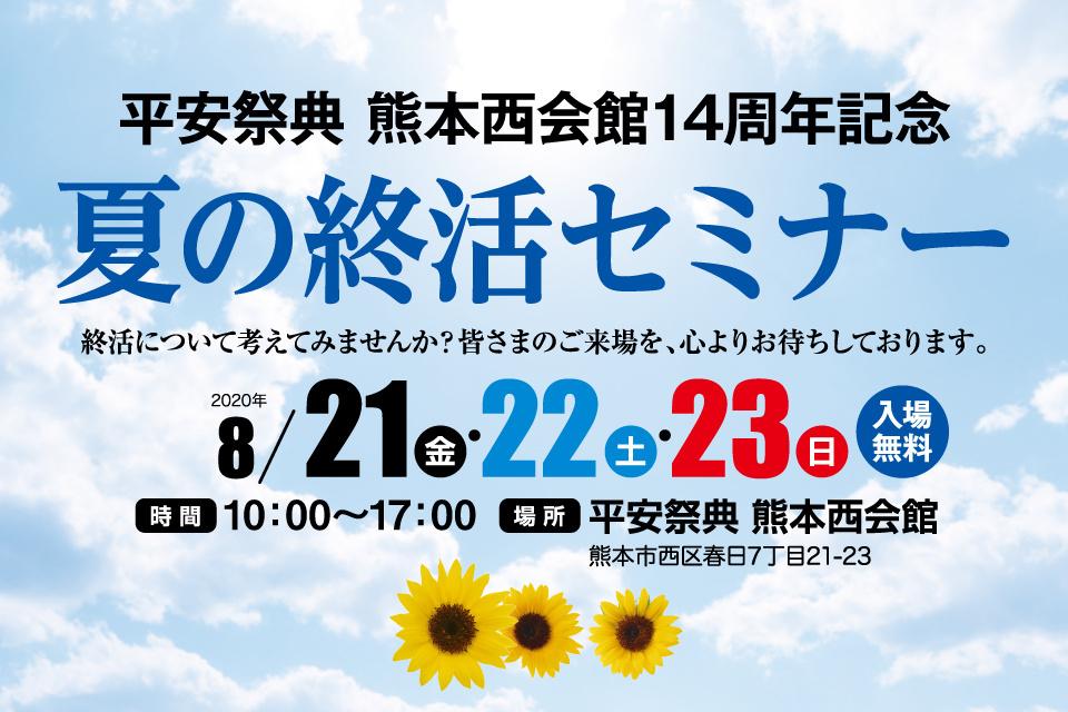 平安祭典熊本西会館14周年記念夏の終活セミナー