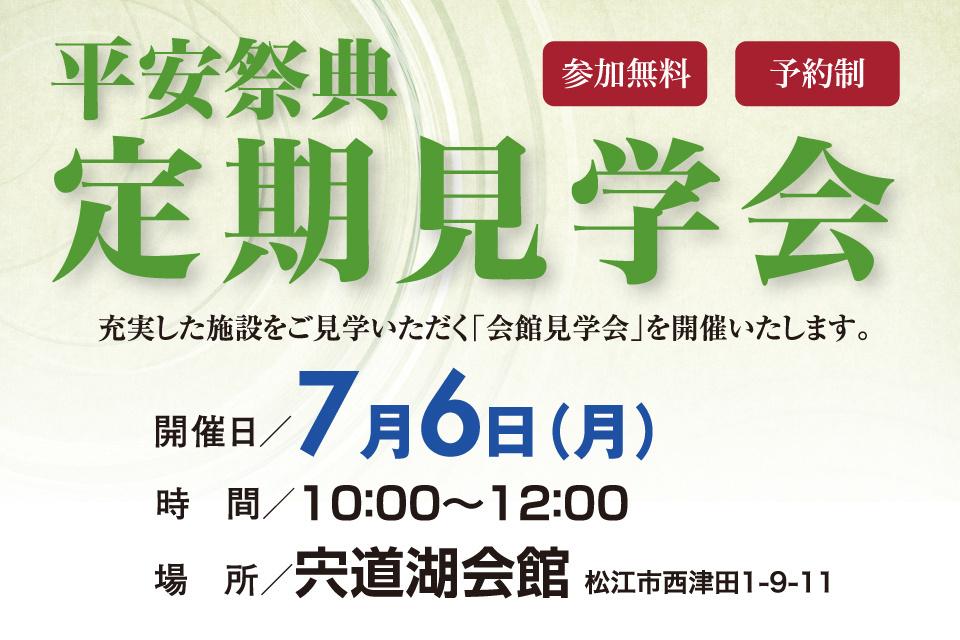 平安祭典宍道湖会館定期見学会