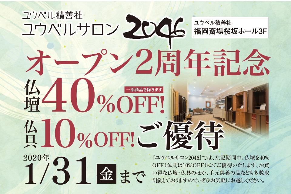 オープン2周年記念 仏壇40%・仏具10%OFF ユウベルサロン2046