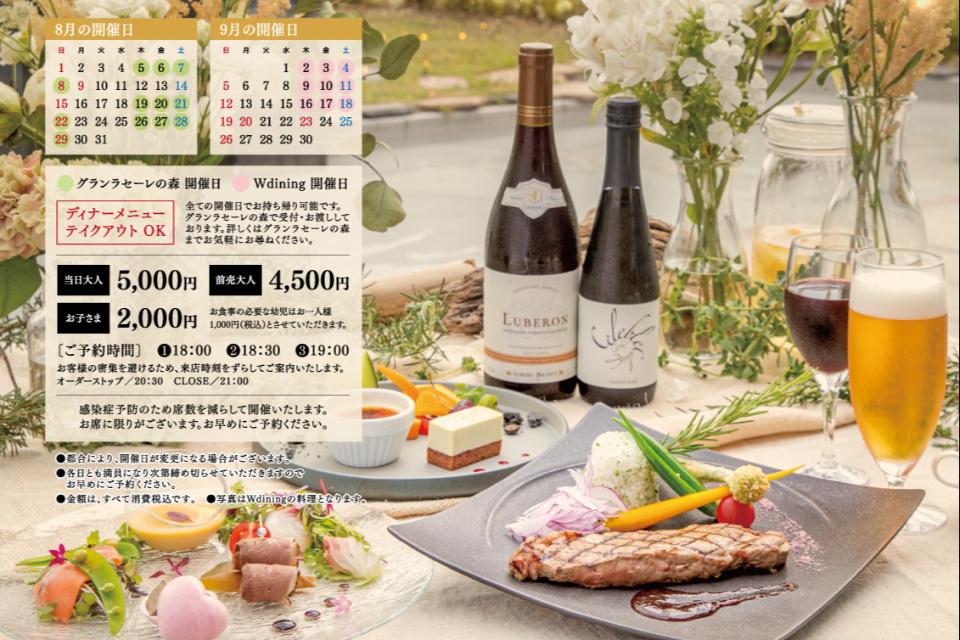 Summer Dinner 2021~サマーディナー~