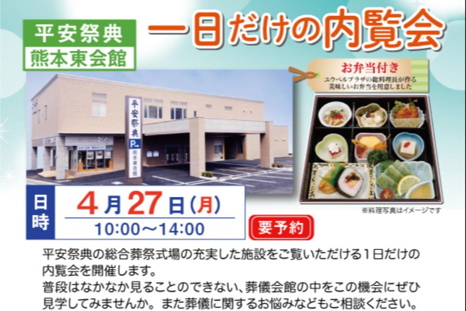 平安祭典熊本東会館 食事付見学会