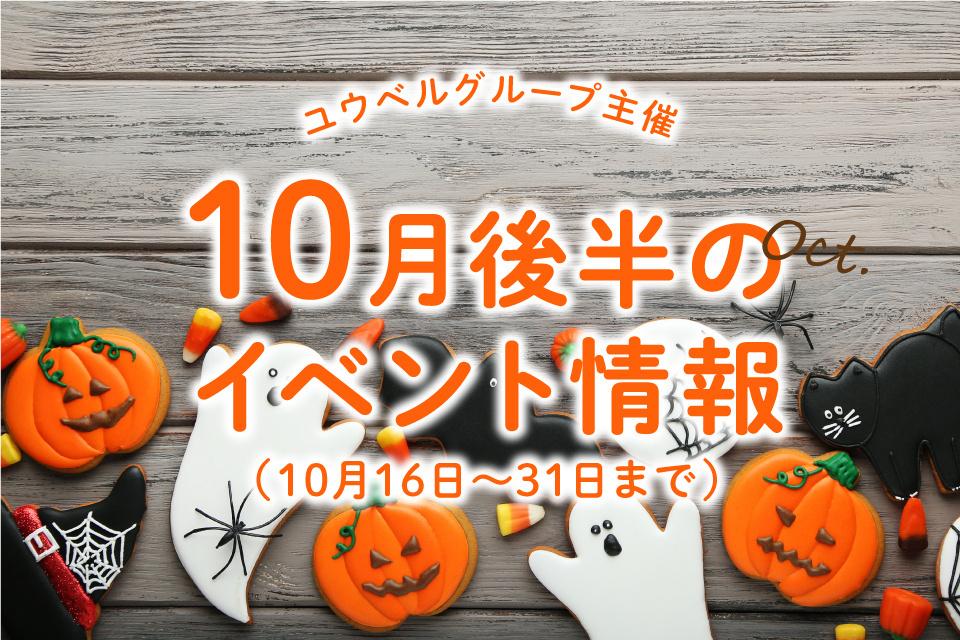 10月後半のイベント詳細(10月15日~31日)