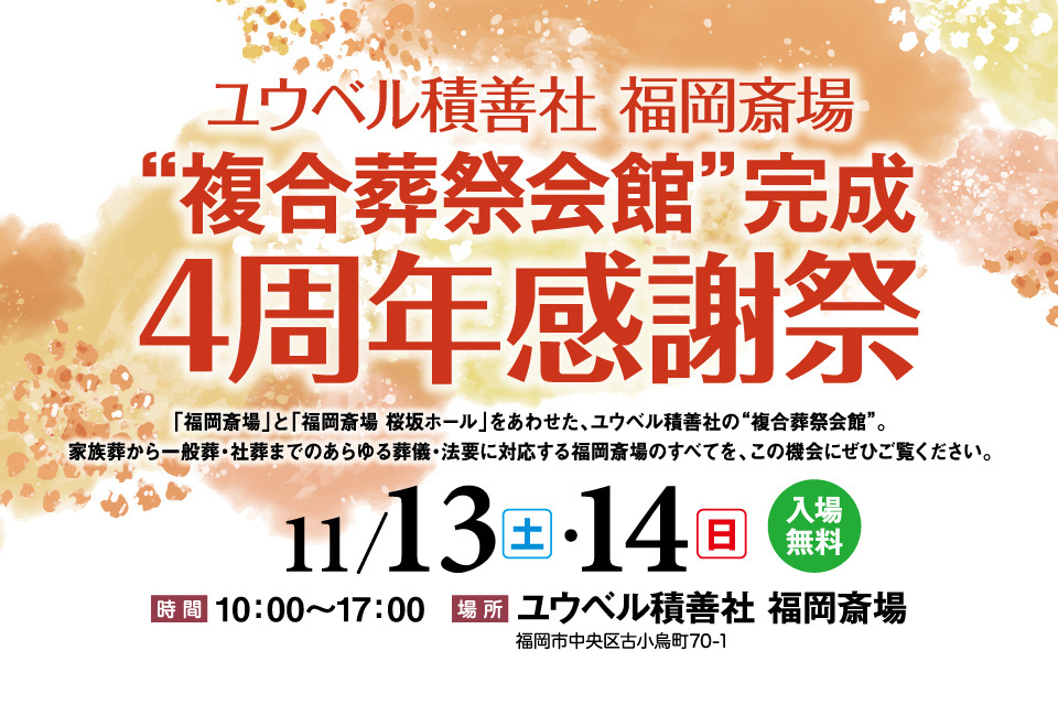 """ユウベル積善社福岡斎場 """"複合葬祭会館""""完成 4周年感謝祭"""