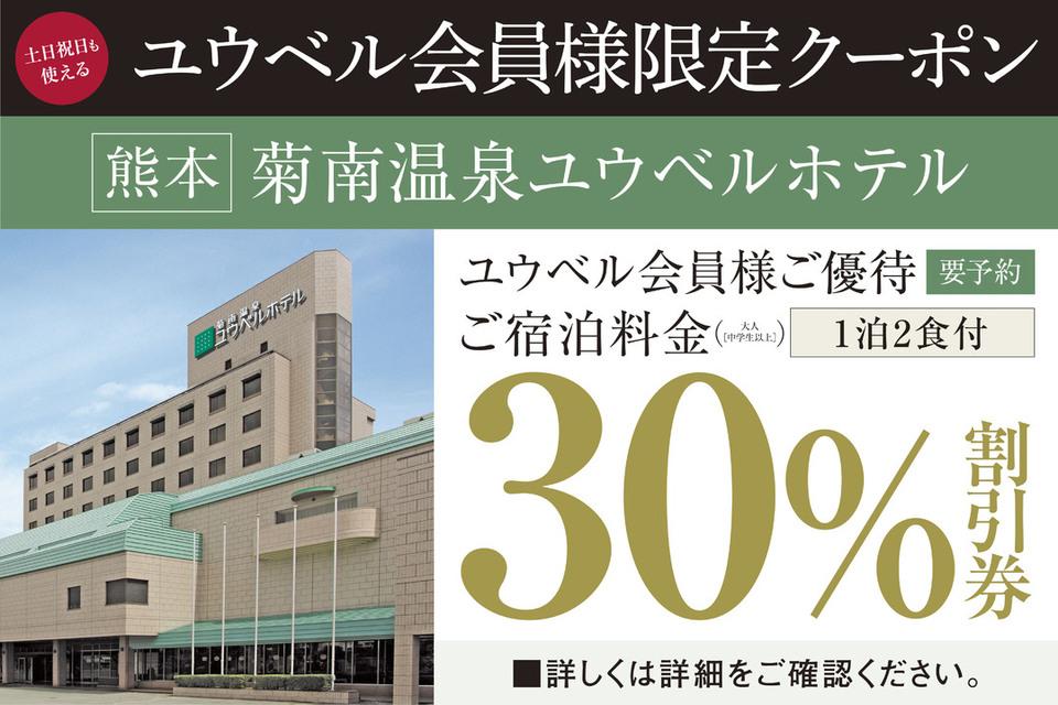 【30%割引】菊南温泉ユウベルホテル宿泊券