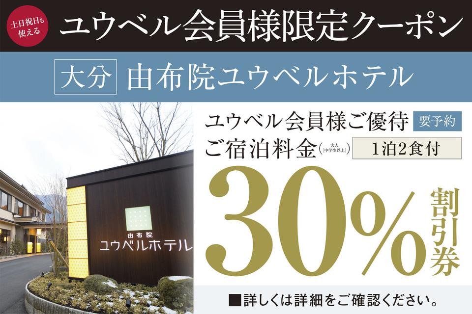 【30%割引】由布院ユウベルホテル宿泊券