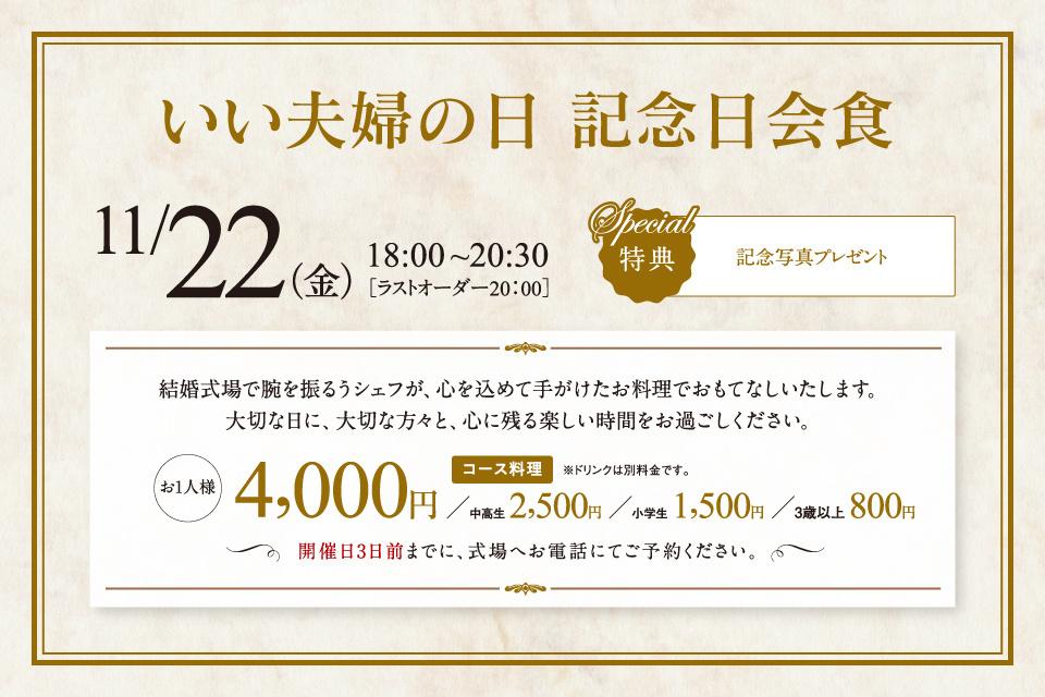 ☆Wグランラセーレ福山☆ いい夫婦♡記念日会食 開催