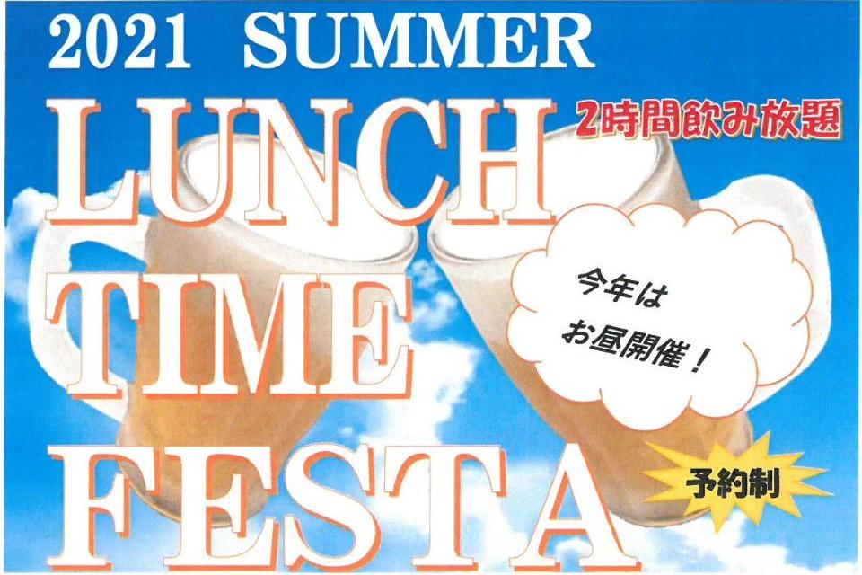 2021 サマーフェスタ&テイクアウト【Go To Eat食事券利用可】
