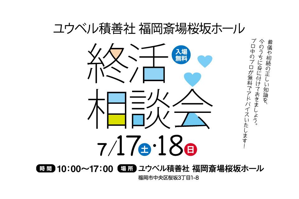 ユウベル積善社福岡斎場桜坂ホール 終活相談会