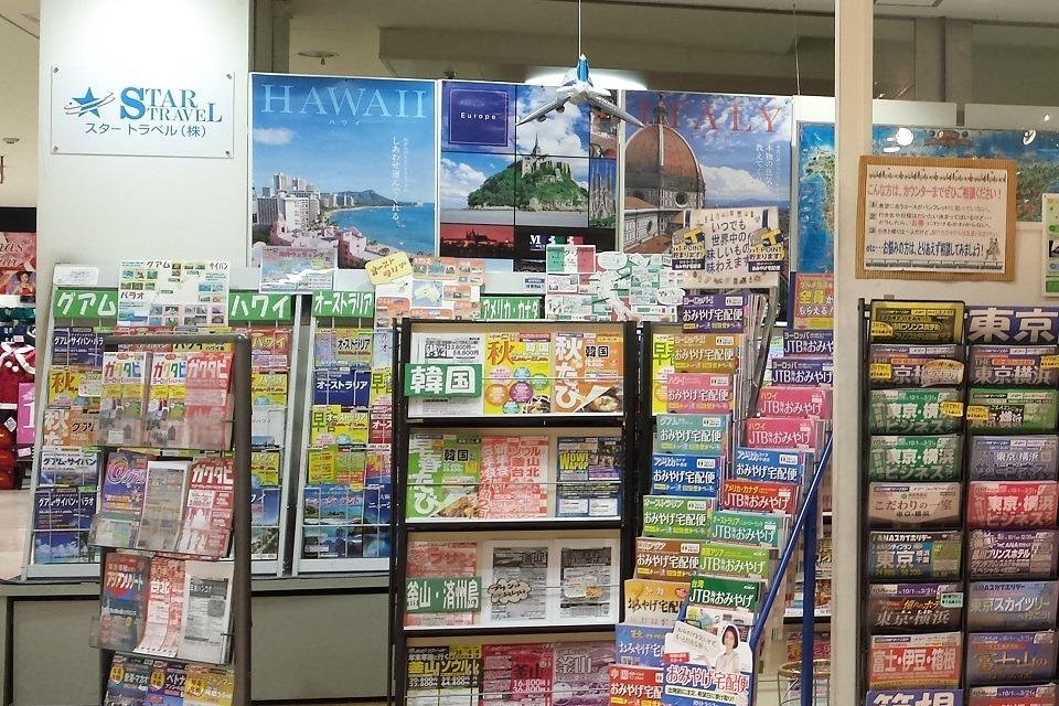 スタートラベル 広島