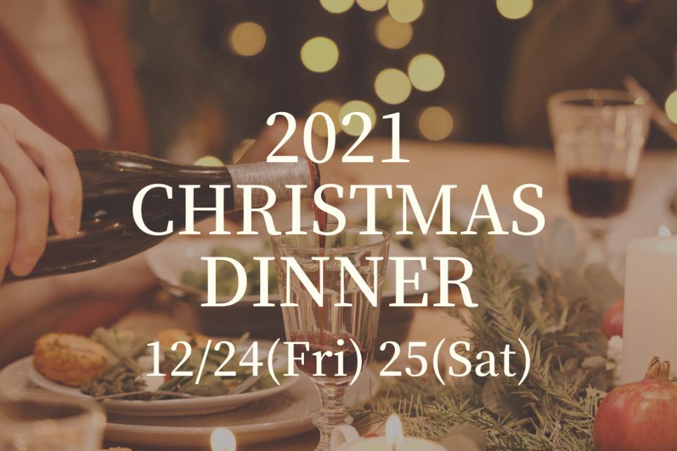 【今年はイブ&クリスマス開催!】2日間限定クリスマスディナー
