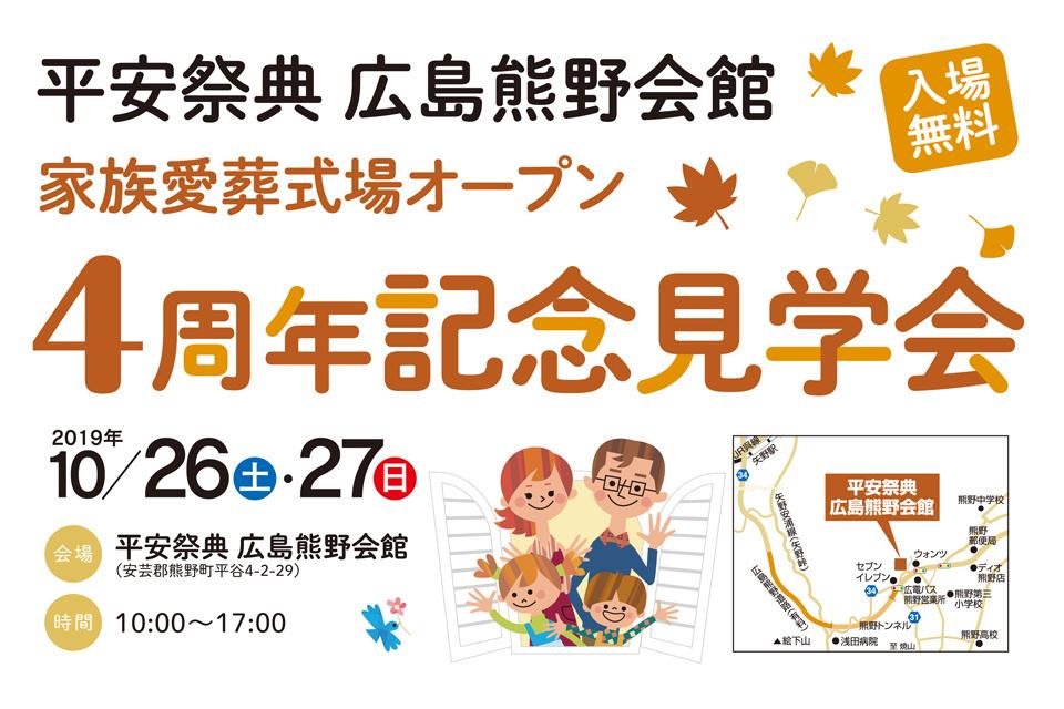 家族愛葬式場オープン4周年記念見学会 平安祭典 広島熊野会館